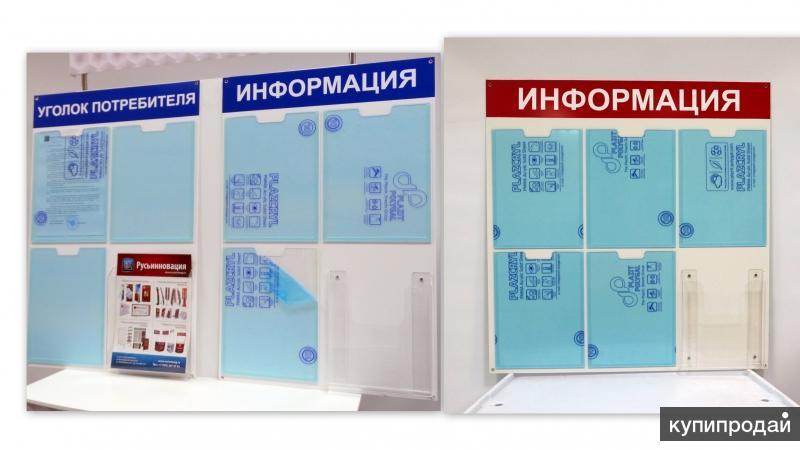 Информационные стенды и Уголки Потребителя с доставкой в Сергиев Посад