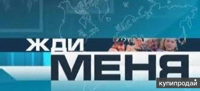 "Программа "" ЖДИ МЕНЯ "" разыскивает !"