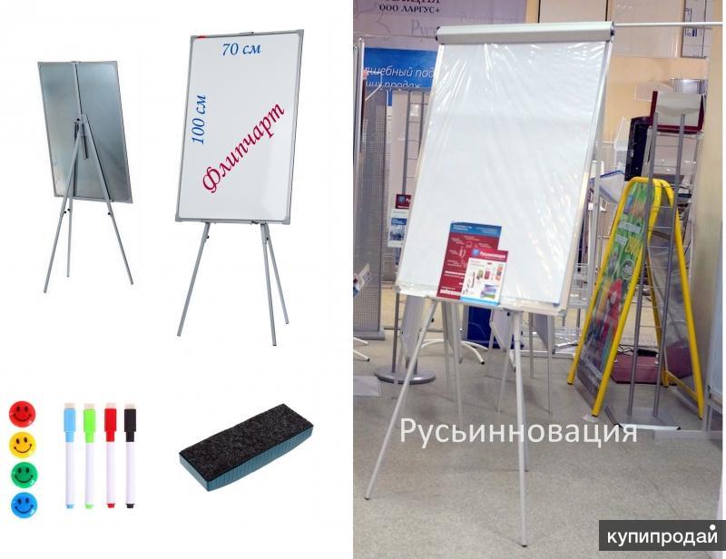 Флипчарты с магнитно-маркерными досками с доставкой в Красногорск