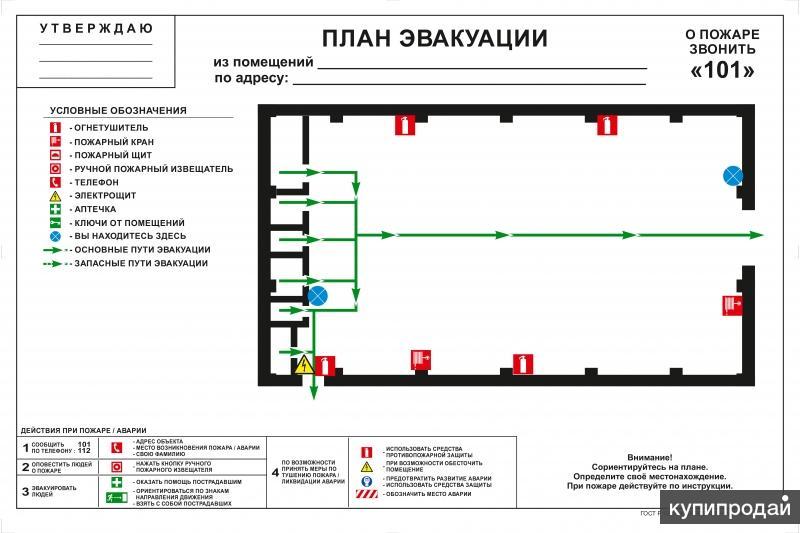 Нарисовать планов эвакуации онлайн