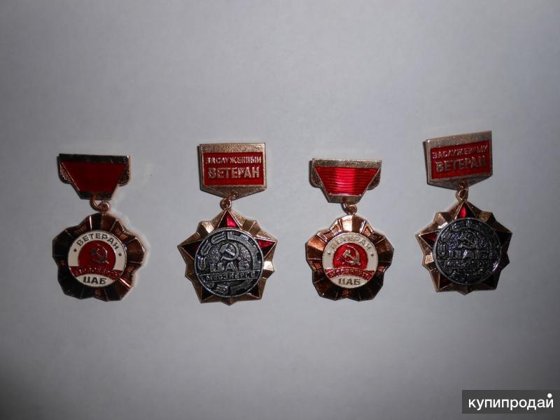 Значки: Ветеран. Заслуженный ветеран цаб Мосэнерго