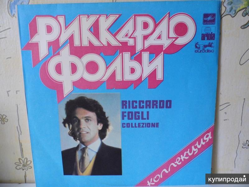 Риккардо Фольи / Коллекция / 1982