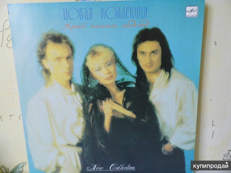 Новая Коллекция / Край Наших Надежд / 1990