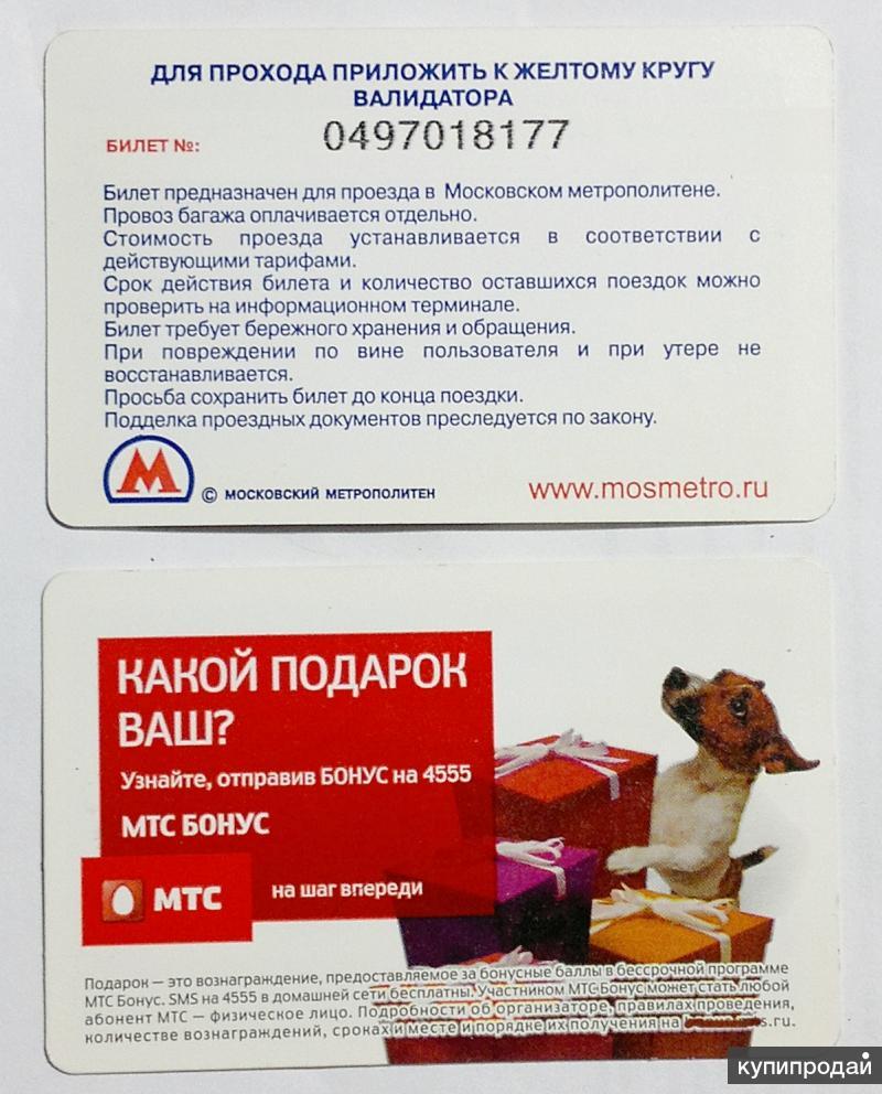 Проездной на метро в Москве с рекламой МТС бонус до 2010 г