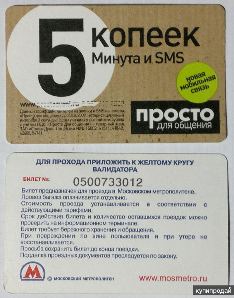 Проездной на метро в Москве с рекламой мобильной связи до 30.06.2009