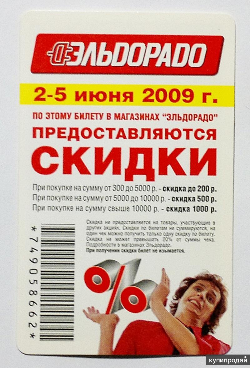 Проездной на метро в Москве с рекламой Эльдорадо 2009 г