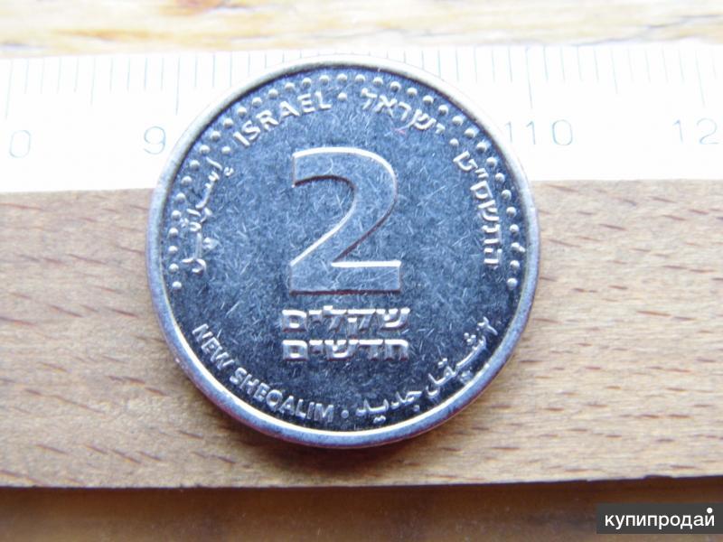 Израиль, 2 шекеля