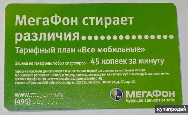 билет проездной метро Москвы с рекламой (2) Мегафона 2010 г