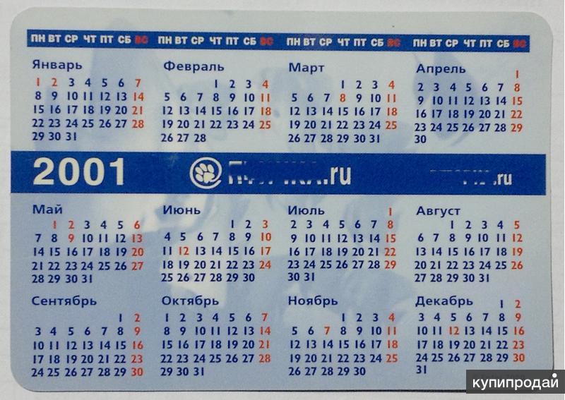 Производственный календарь 2001
