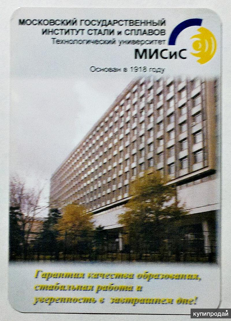 Конкурс московский институт стали и сплавов