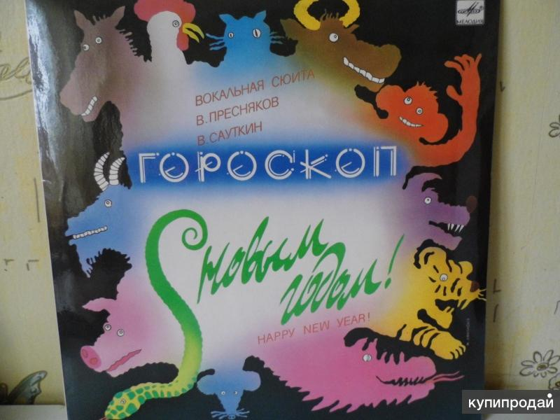 В. Пресняков / В. Сауткин / Гороскоп / 1988