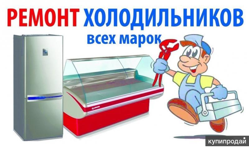 Ремонт холодильников в Электростали