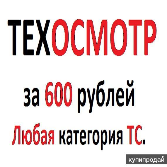 ТЕХОСМОТРЫ-ОНЛАЙН.РФ (Любое авто. Все города)