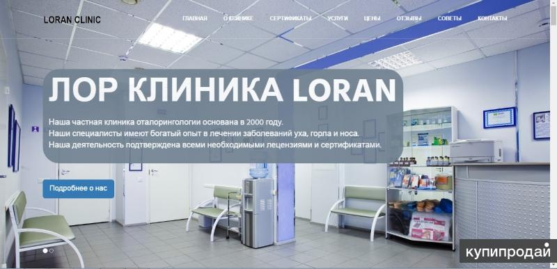 Сайт для частной клиники - готовое решение для бизнеса. Недорого.