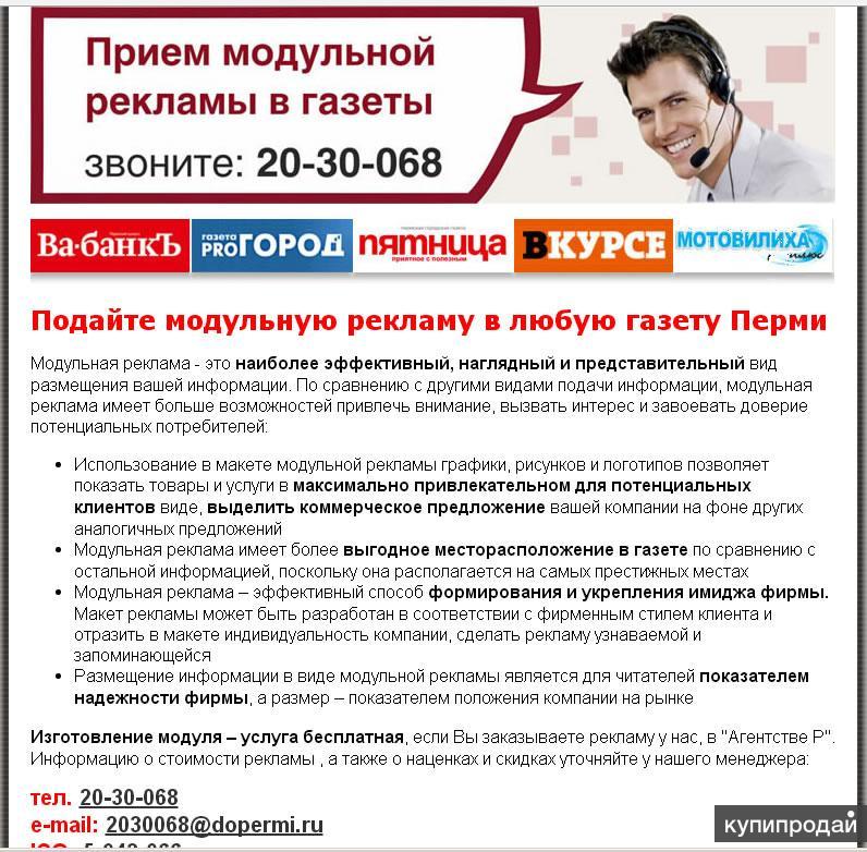 Подать объявления в вашу рекламу интернет реклама в спа салонах