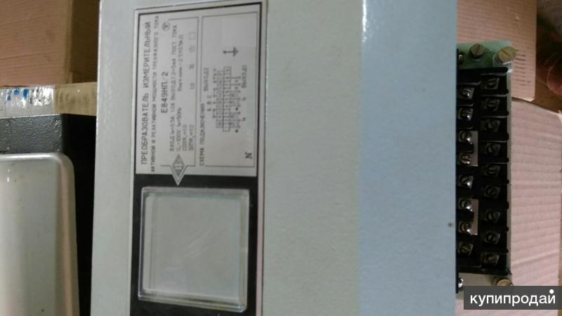 Е849 Преобразователи измерительные переменного тока. Наличие.