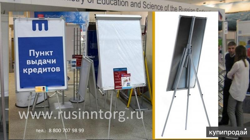 Флипчарты с магнитно-маркерными досками с доставкой в  Александров