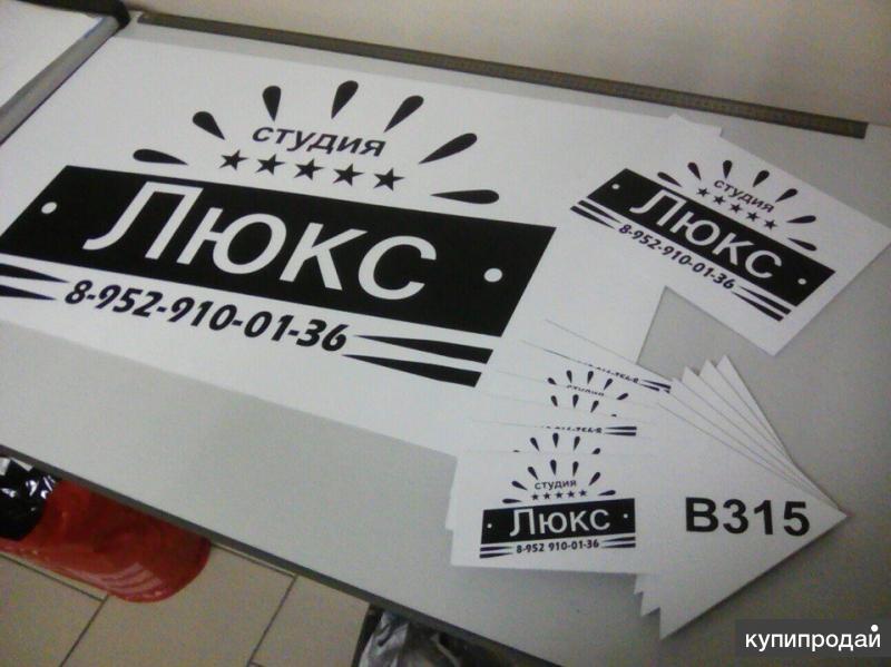 Изготовление стендов, табличек , указателей в Новосибирске