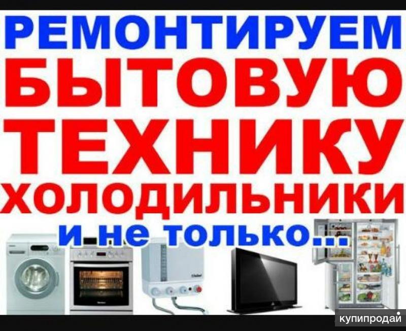 8_904_416_13_64   РЕМОНТ БЫТОВОЙ ТЕХНИКИ