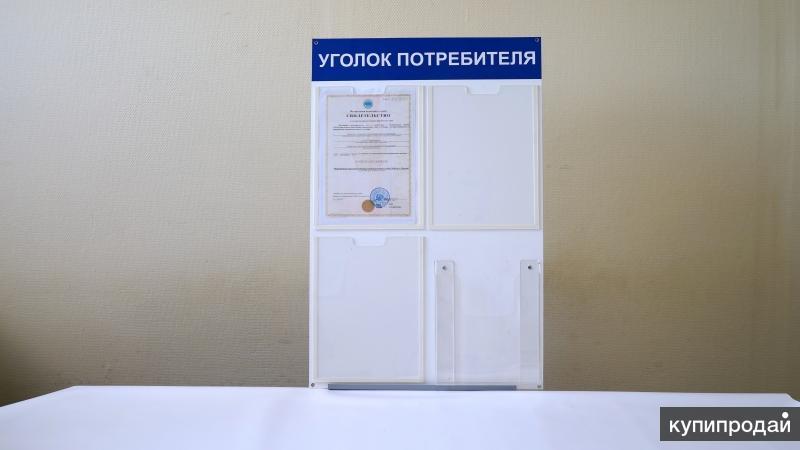 Информационные стенды и Уголки Потребителя с доставкой в Щербинку. Выгодно
