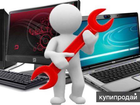 Ремонт компьютеров, ноутбуков Выезд