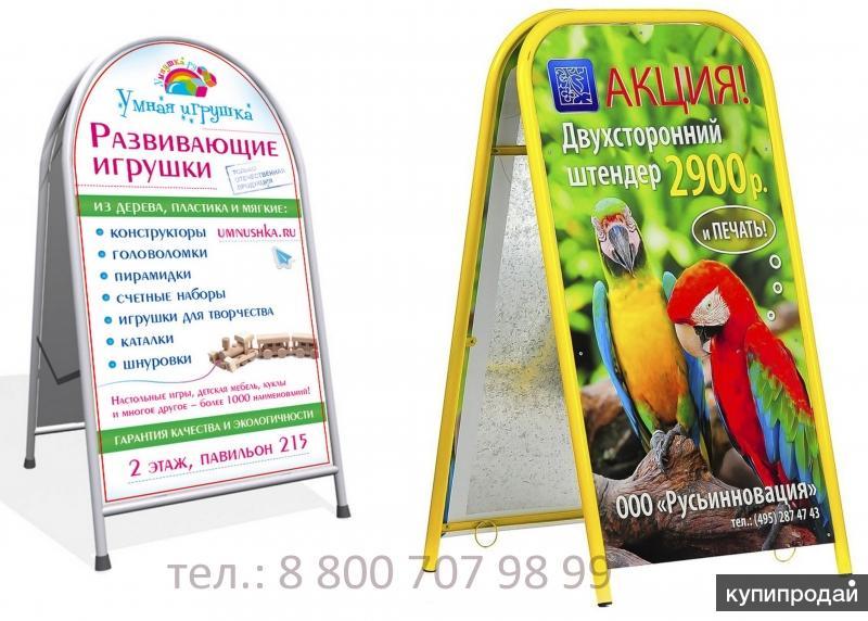 Штендеры изготовление с печатью, самовывоз или доставка в Жуковский