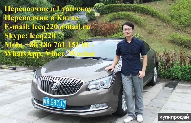 Переводчик в Гуанчжоу, Китай