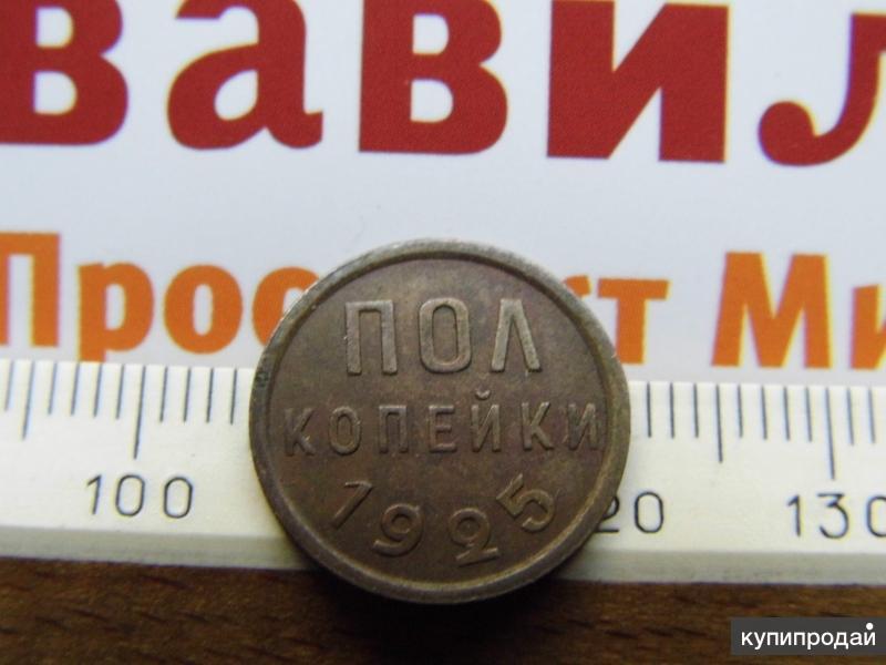 СССР, 1/2 копейки 1925