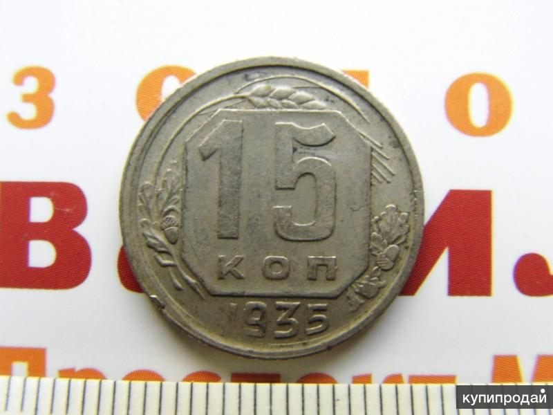 СССР, 15 копеек 1935. Нечастая