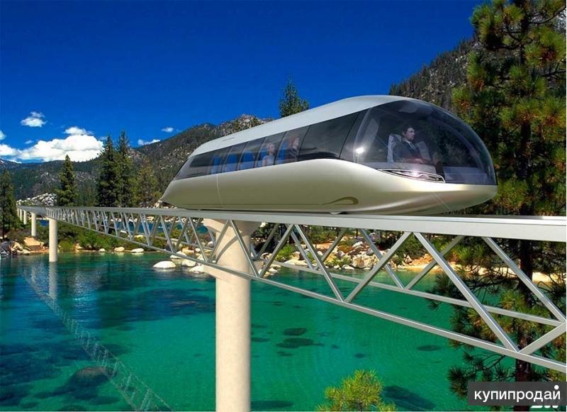 Для инвесторов.Инвестиции в новую технологию.Инновационный транспорт.