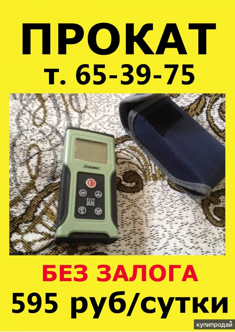 прокат, аренда дальномер лазерный, рулетка лазерная Иркутск, Ангарск, Шелехов