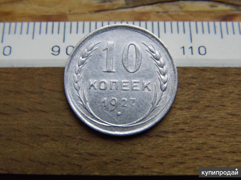 СССР. 10 копеек 1927. Отличный сохран