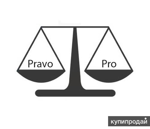 ООО «ПРАВОПРО» юридические услуги Москва и МО.