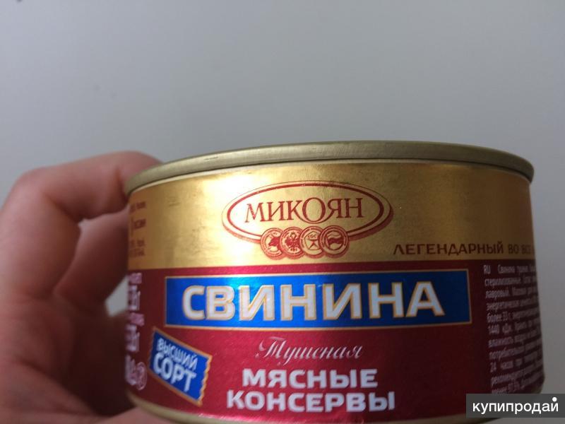 Тушенка фирмы Микоян