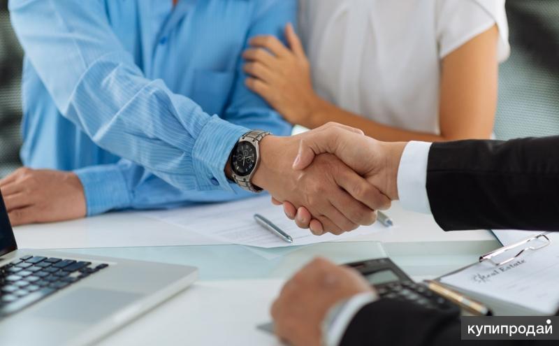 Опытный специалист квалифицированно подготовит и проведёт сделку купли / продажи