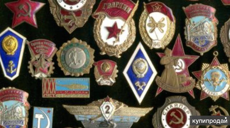 Куплю дорого старые нагрудные знаки с винтовой застежкой, медали разных стран.