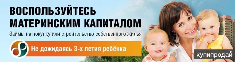 Займ под материнский капитал Красноярск