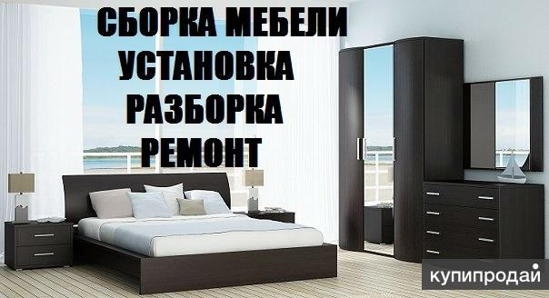 Соберем мебель