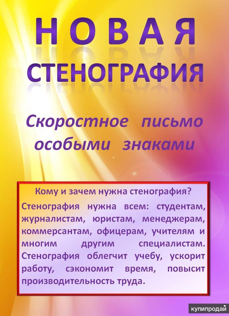 """Учебник - самоучитель """"Новая стенография"""""""