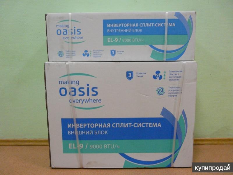Продам кондиционеры на помещения 25-35 м2