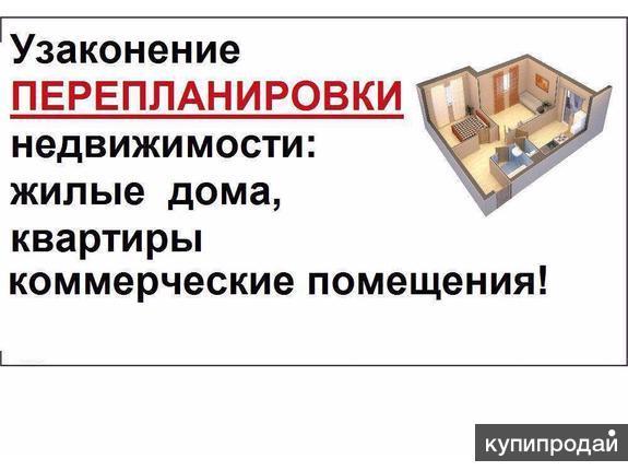 Юрист.Сделки с землей.Перевод жилого помещения под коммерческую деятельность