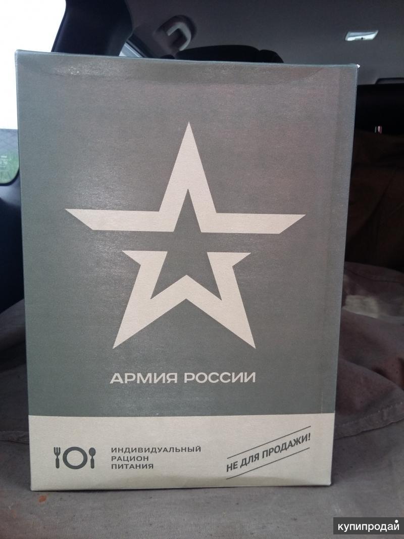 Продам сухой паёк офицерский Армии России.
