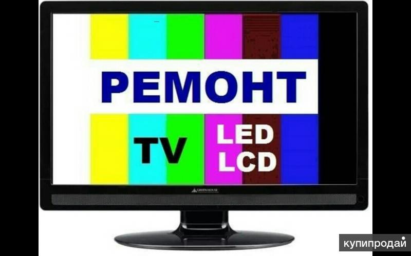 Ремонт телевизоров в Спб