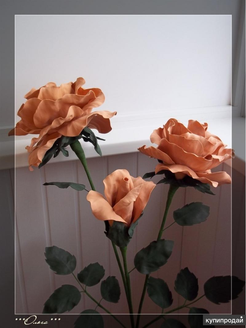 Интерьерные розы из фоамирана (ручная работа)