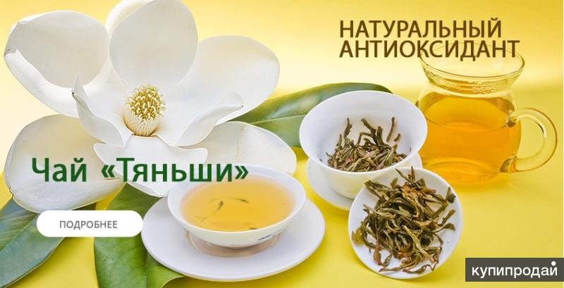 """Антилипидный чай """"ТЯНЬШИ"""" для похудения"""