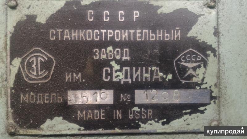 Продажа токарно-карусельного станка 1516