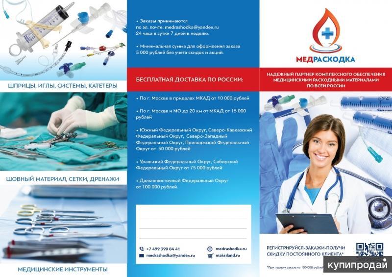 Медицинские расходные материалы.