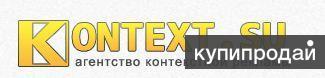 Нужна качественная контекстная реклама в Яндексе и Гугле? Обращайтесь!