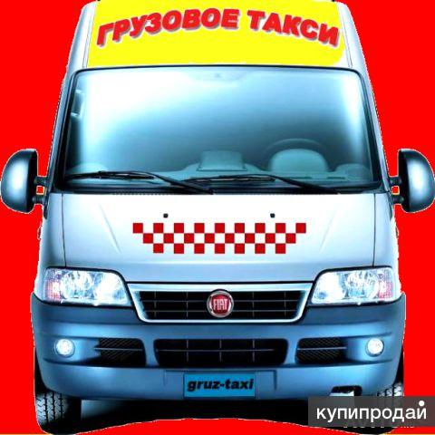 Такси грузовое от Родиона.296-84-13
