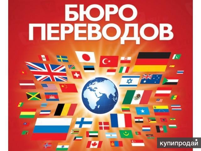 Переводы документов со всех языков